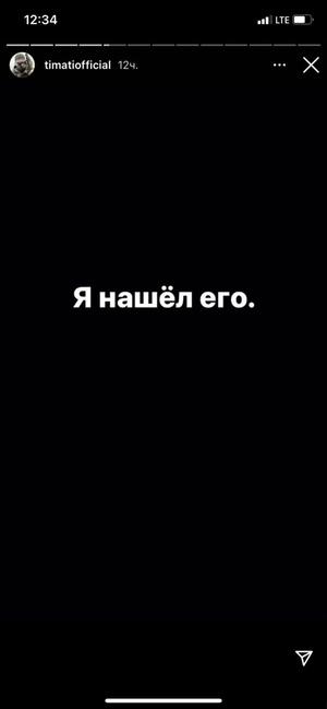 Фото №4 - Теперь официально: Тимати спалил Валю Карнавал и Егора Крида 😍