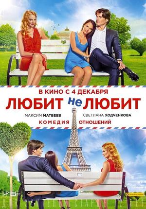 Фото №29 - 40 русских фильмов, которые можно посмотреть на Netflix