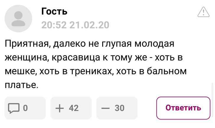 Фото №5 - «Хороша! Хоть в мешке, хоть в трениках»: что читательницы Woman.ru думают о нарядах и стиле Паулины Андреевой