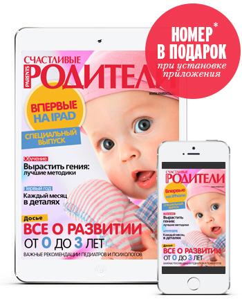Фото №1 - Журнал «Счастливые родители» на iPad и iPhone. Викторина