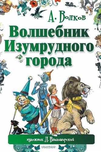 Фото №10 - Неоригинальная классика: 6 русских сказок по заимствованным сюжетам