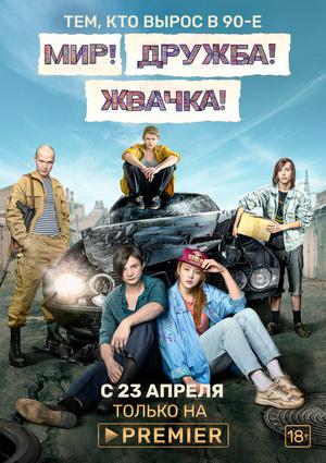 Фото №1 - Сделано в России: лучшие российские сериалы 2020