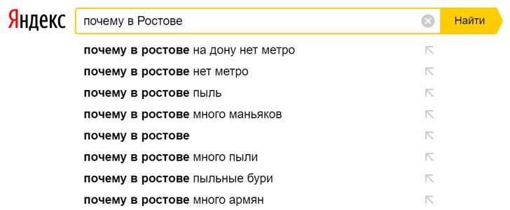 Фото №7 - Самые странные стереотипы о российских регионах по версии поисковиков
