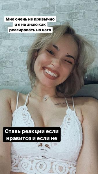 Фото №1 - Настя Усеева теперь блондинка