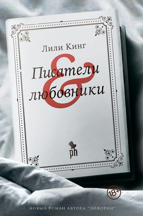 Фото №4 - Литературный гороскоп: какую книгу обязательно стоит прочитать этой весной вашему знаку зодиака?