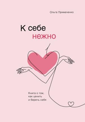 Фото №1 - Что почитать: 5 важных книг про здоровые отношения с собой