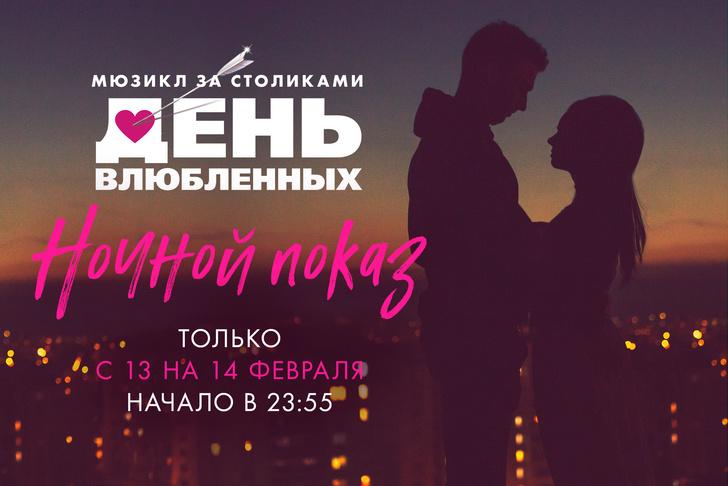 Фото №1 - «День влюбленных» в Москве начнется за 5 минут до полуночи