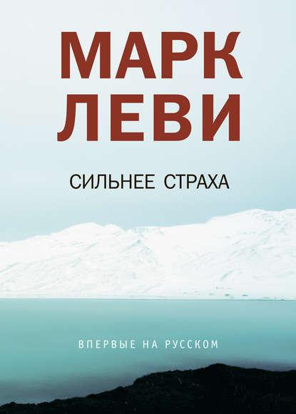 Фото №9 - Выбери книгу для отпуска и скачай ее бесплатно