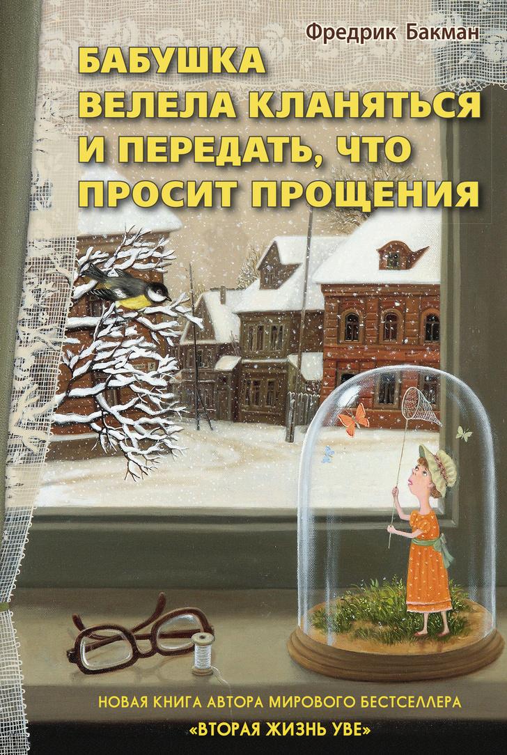 Фото №9 - Книги, которые станут отличным подарком на Новый год