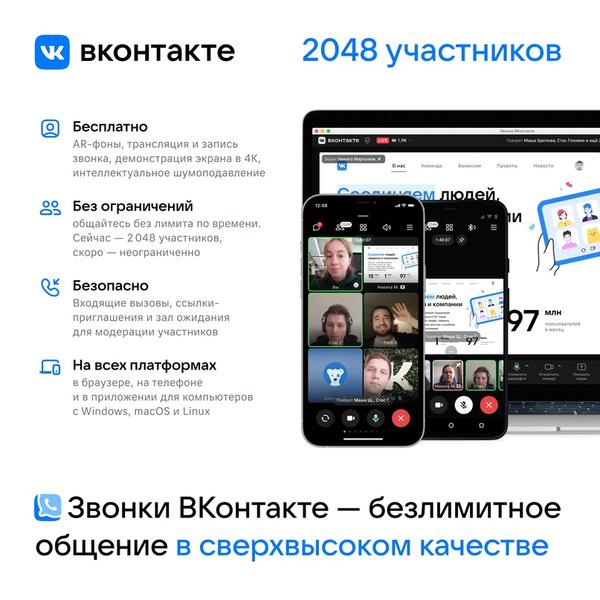 Фото №3 - ВКонтакте представила новую крутую функцию