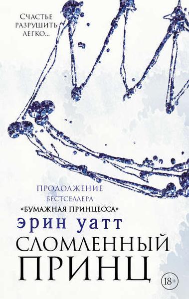 Фото №5 - Выбери книгу для отпуска и скачай ее бесплатно
