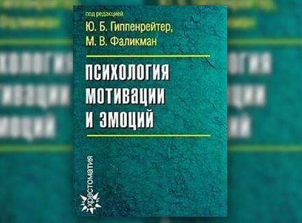 «Психология мотивации и эмоций» Под ред. Ю. Гиппенрейтер, М. Фаликман