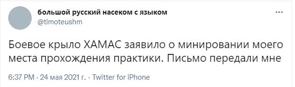 Фото №11 - Шутки про ХАМАС, осудивший правительство Лукашенко за втягивание в историю с самолетом Ryanair