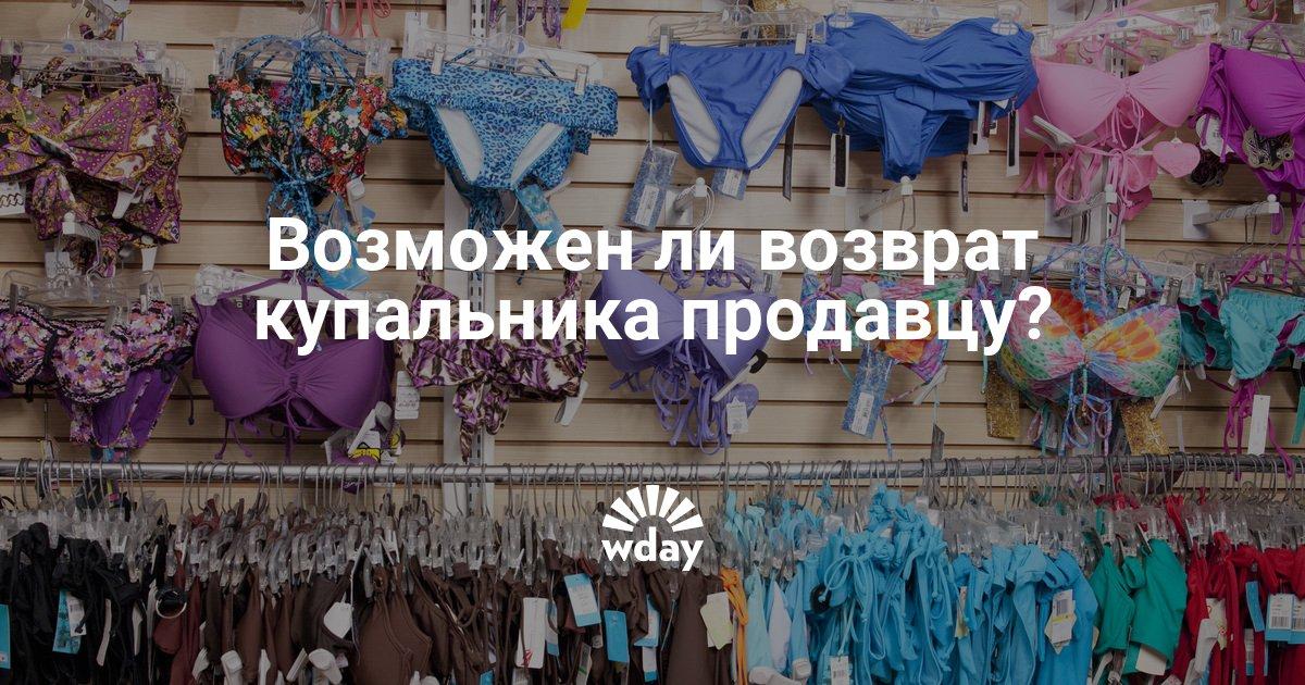 13c02d4a9da5f Возврат купальника в магазин: правила и нюансы — www.wday.ru