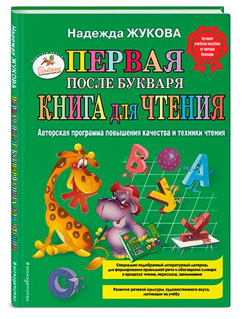 Фото №3 - Учимся читать с «Букварем» Надежды Жуковой