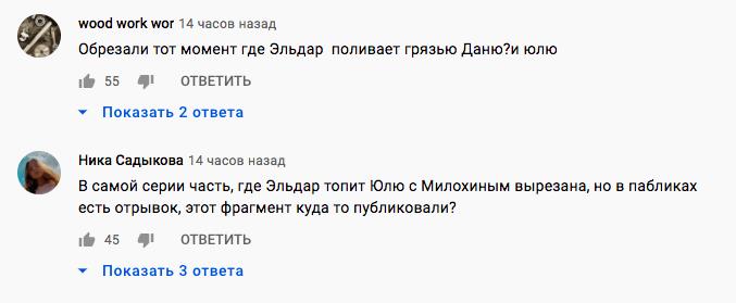 Фото №2 - Кто обидел Юлю Гаврилину? Егор Шип осудил Даню Милохина