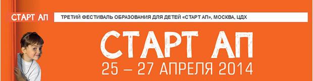 Фото №1 - Журнал «Счастливые родители» примет участие в III Фестивале образования для детей «СТАРТ АП»