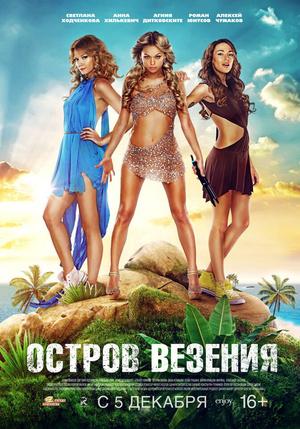 Фото №8 - 40 русских фильмов, которые можно посмотреть на Netflix