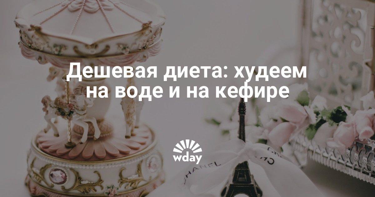 Простая и дешевая диета для похудения — www. Wday. Ru.