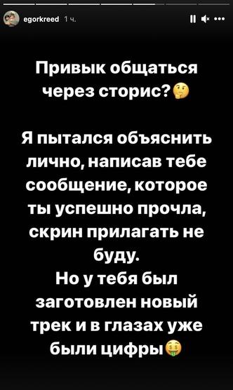 Фото №2 - «Я выхожу из этой грязной игры»: Егор Крид прокомментировал поступок Вали Карнавал