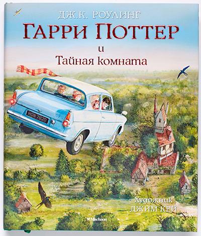 Фото №4 - 15 книжных сказок для детей