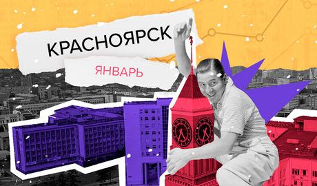 Рынок недвижимости в Красноярске: что изменилось за январь