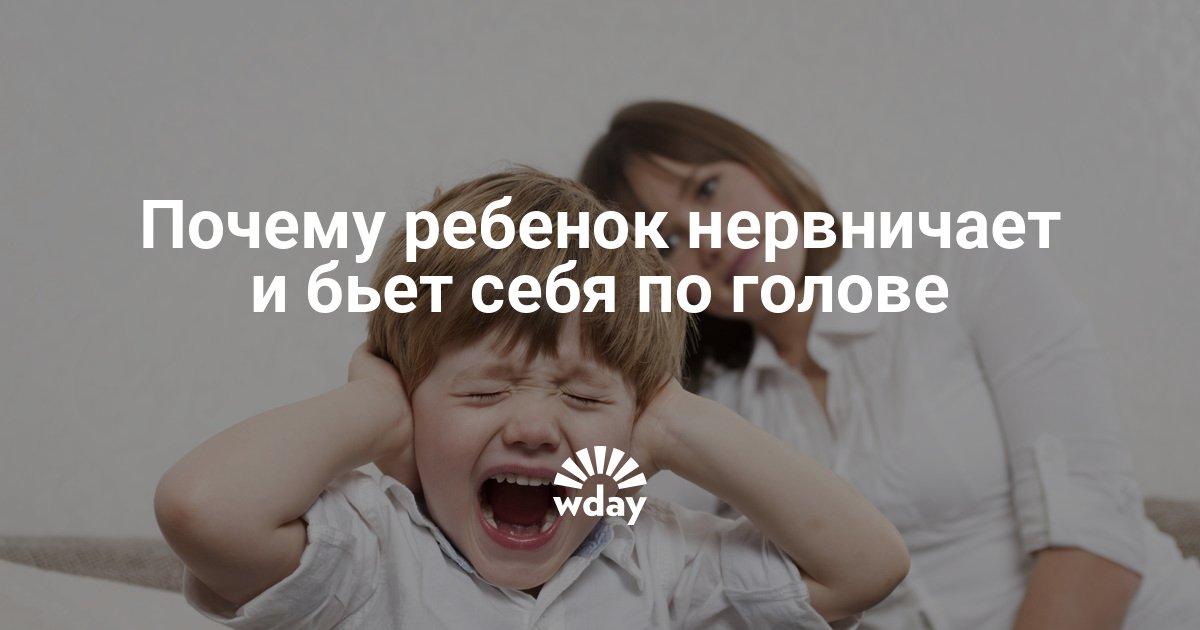 Почему ребёнок бьёт себя по голове