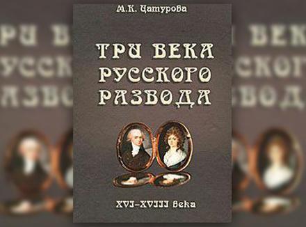 Три века русского развода. XVI–XVIII века М. Цатурова