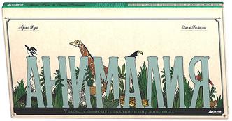 Фото №4 - 14 книг про животных