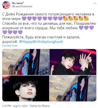 Фото №1 - Как СНГ АРМИ поздравили Чонгука из BTS с днем рождения 🥳