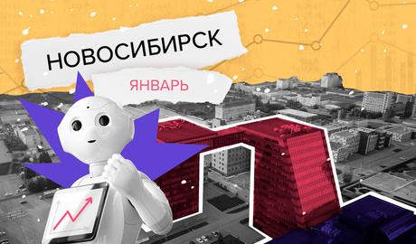 Рынок недвижимости в Новосибирске: что изменилось в январе