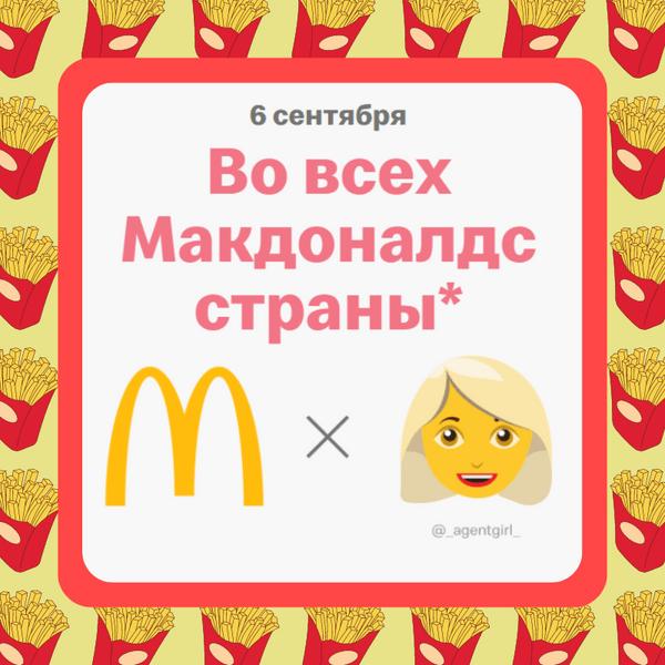 Фото №1 - Макдоналдс готовят коллаборацию с Настей Ивлеевой? 😱🍟