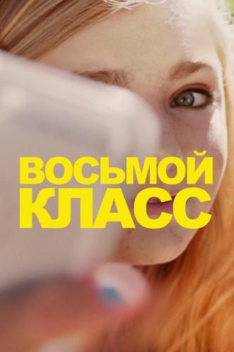 Фото №12 - No tears left to cry: 15 фильмов про подростков для тех, кто настроен погрустить