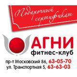 Сертификат от фитнес-центра «АГНИ»