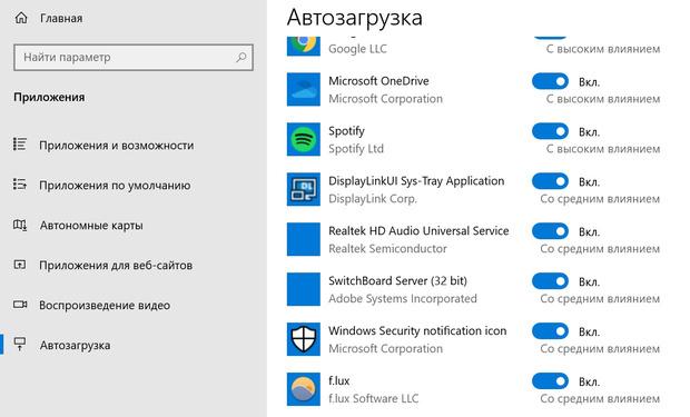 Фото №6 - 5 простых способов ускорить работу Windows
