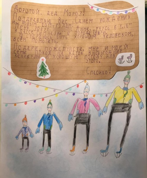 Фото №9 - О чем мечтают дети: 50 смешных и милых писем Деду Морозу