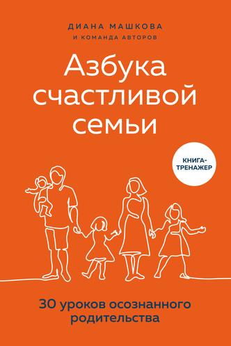 Фото №13 - Что почитать с ребенком: 13 книжных новинок для всей семьи