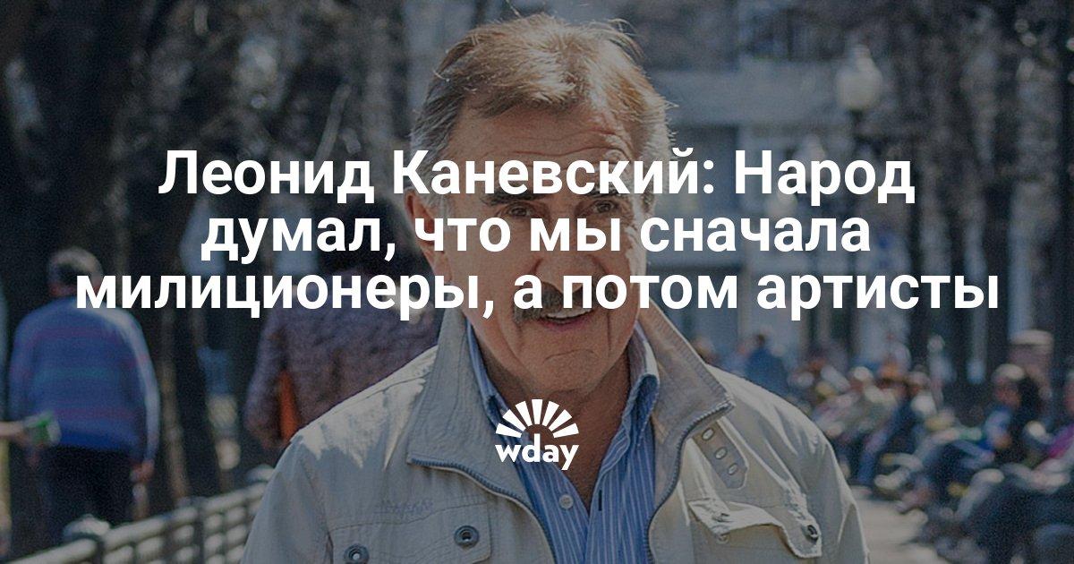 Леонид Каневский биография, фото - узнай всё! 2019