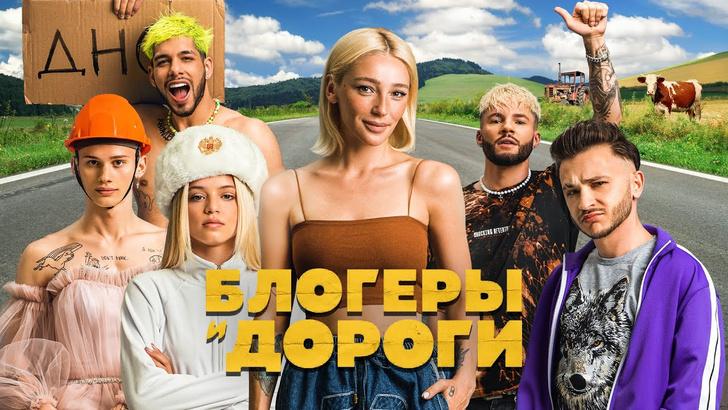 Фото №2 - Шоу «Блогеры и дороги» теперь выходит на ТВ: Настя Ивлеева запремьерила первую серию второго сезона