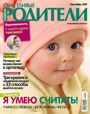 Фото №1 - «Счастливые родители» в сентябре (2011)