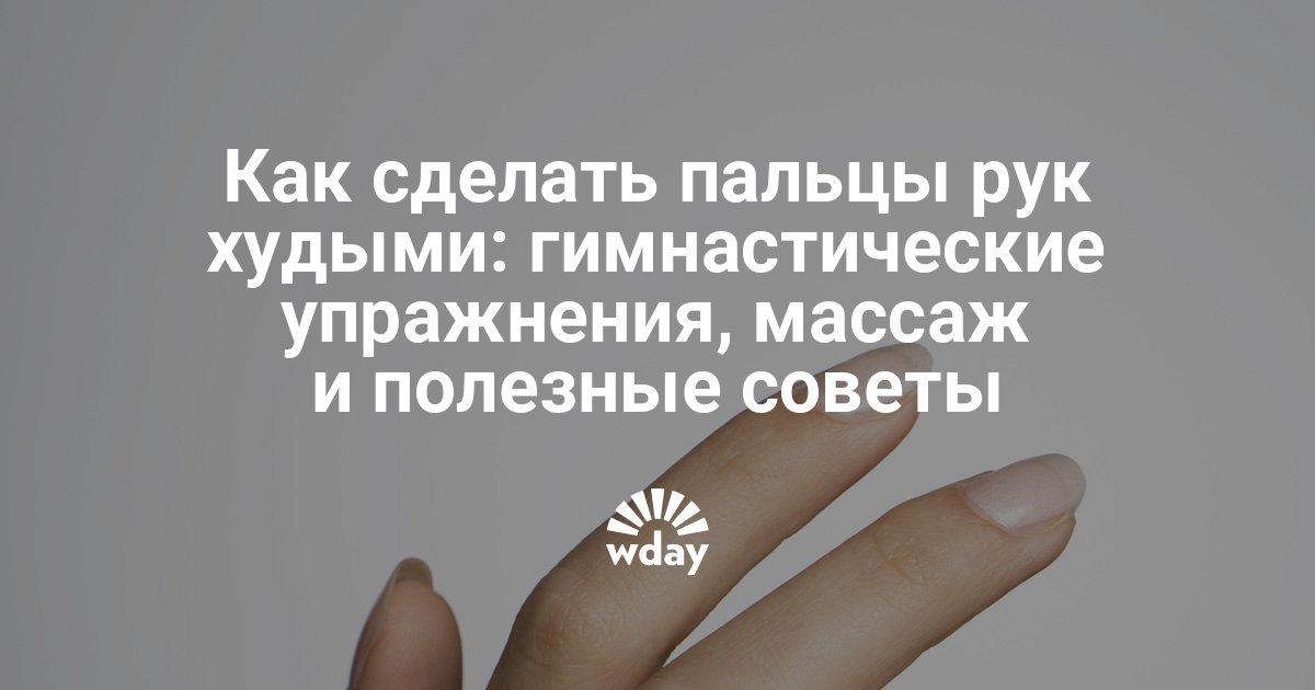 Как похудеть в пальцах на руках быстро