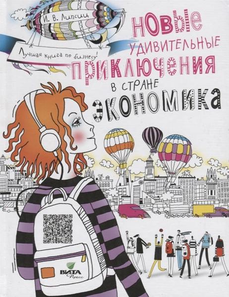 книги про финансовую грамотность для детей