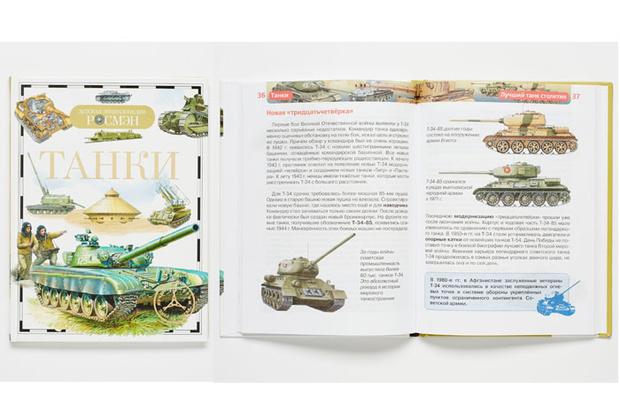 Фото №19 - Самые интересные детские книги о Великой отечественной войне