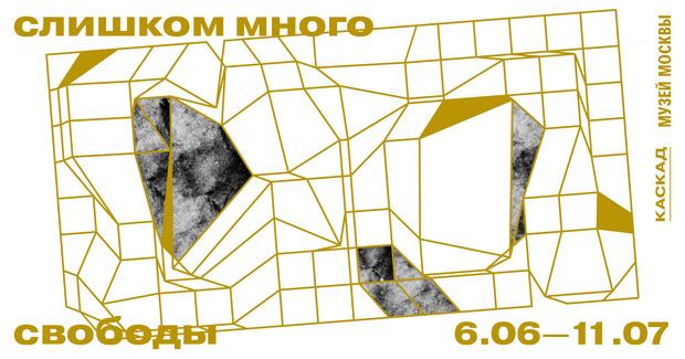 Фото №9 - Главные события в Москве с 31 мая по 6 июня