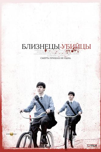 Фото №1 - Двое из ларца: самые криповые фильмы ужасов про близнецов