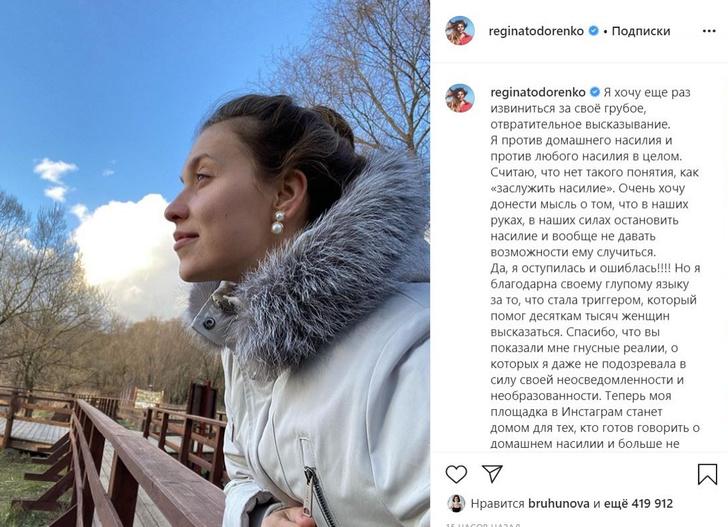 Фото №2 - «Это не солидарность, это бабья тупость»: Настасья Самбурская поддержала Регину Тодоренко