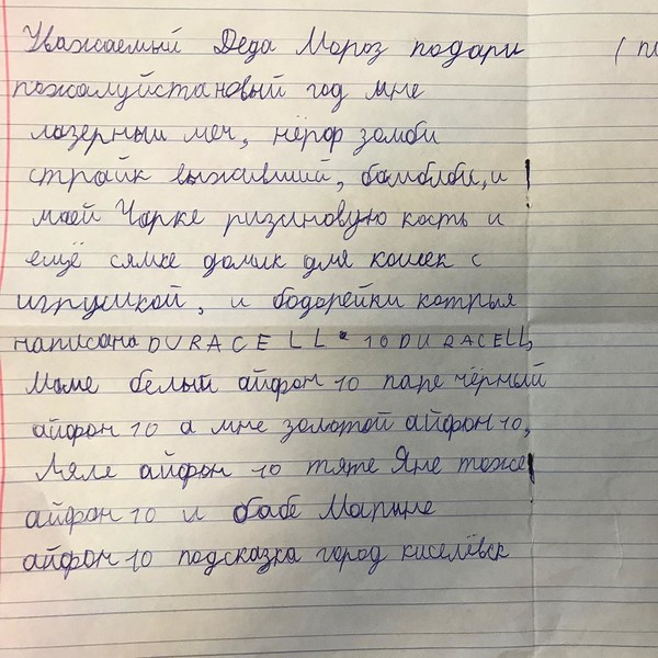 Фото №11 - О чем мечтают дети: 50 смешных и милых писем Деду Морозу