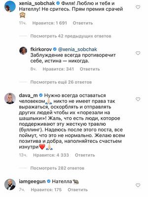 Фото №2 - В комментариях льется кровь: звезды защищают и обвиняют Киркорова и продюсера Лободы