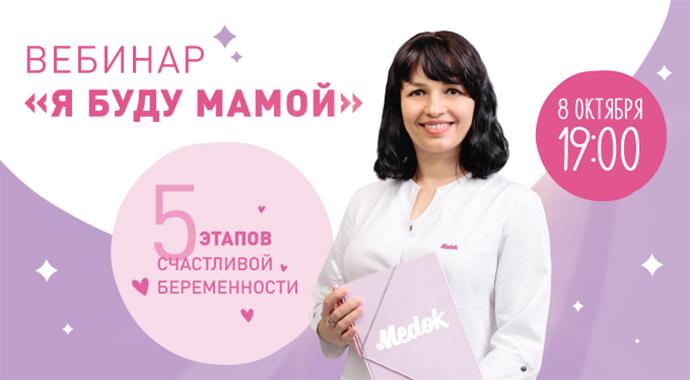 Сеть клиник «Медок» продолжает цикл бесплатных вебинаров «Я буду мамой»