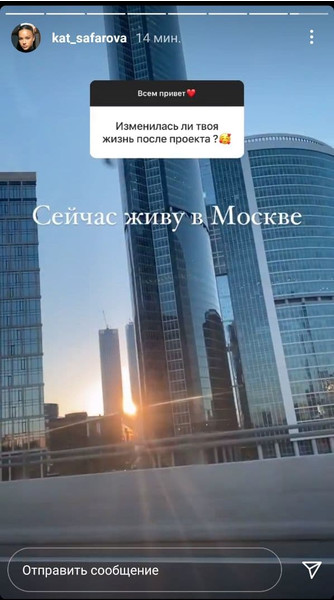 Холостяк, победительница, Сафарова. инстаграм